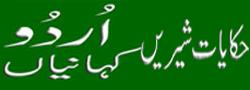 Urdu Stories  اردو کہانیاں